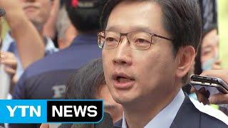 특검, '드루킹 댓글' 김경수 경남지사 영장 청구 / YTN