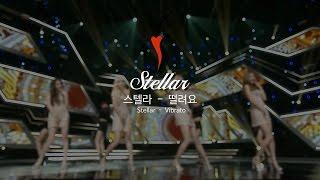 스텔라 (Stellar) - 떨려요 (Vibrato) 교차편집 / Stage_Mix [2K/60fps]