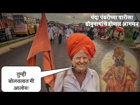 DONALD TRUMP coming in Pandharpur. Watch in Marathi language Full HD video