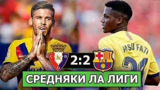 Осасуна - Барселона 2:2 | Рекорд Ансу Фати и Ужасная Барса вне Камп Ноу