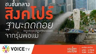 มองโลกมองไทย - คนชั้นกลางสิงคโปร์มักมีฐานะถดถอยจากรุ่นพ่อแม่ =