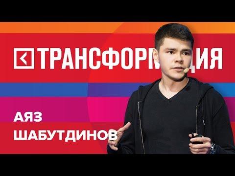 Смотреть Аяз Шабутдинов | Выступление на форуме «Трансформация» 2017 | Университет СИНЕРГИЯ онлайн