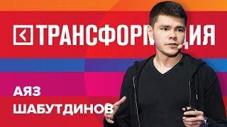 Университет СИНЕРГИЯ | Аяз Шабутдинов | Выступление на форуме «Трансформация» 2017