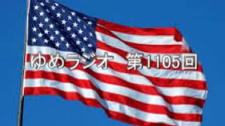 第1105回 コモン・センス 2018.02.28