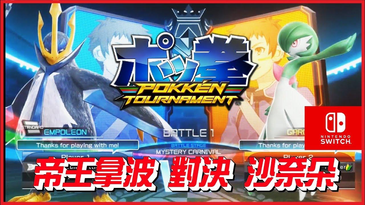 Pokken Tournament DX 帝王拿波 對決 沙奈朵 , 寶可拳 DX [任天堂 Switch遊戲] - YouTube