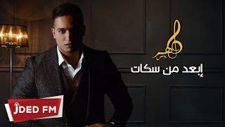 Maher Younes - Ebe3ed Mn Sokat (EXCLUSIVE) | 2019 | ماهر يونس - ابعد من سكات
