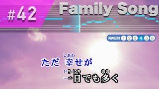 星野源の「Family Song」のカラオケです! 日本テレビ系水曜ドラマ『過...