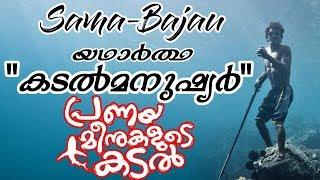 pranaya-meenukalude-kadal-bajau-vinayakan-kamal-teaser-new-movie