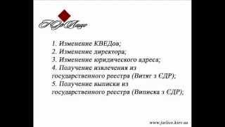 Изменение КВЕДов в Киеве, Виписка з ЕДР.wmv(, 2012-04-08T14:26:37.000Z)