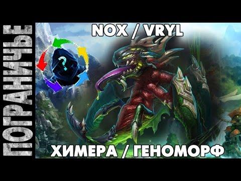 видео: prime world [Чех. switch] - Химера Геноморф. nox vryl 12.08.14 (2)