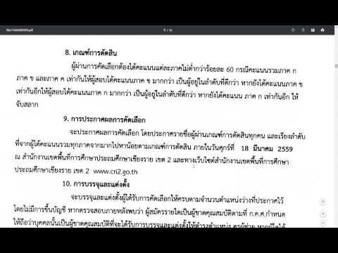 สพฐ.(สพป.เชียงราย เขต 2) เปิดรับสมัครสอบข้าราชการ 15 ก.พ. -21 ก.พ. 2559