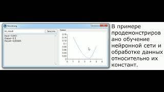 NeuralLang. Урок 7. Обучение нейросети и обработке данных относительно их констант