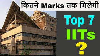 Minimum Marks Required For Admission In Top 7 IIT | Old IITs | IIT cut-off