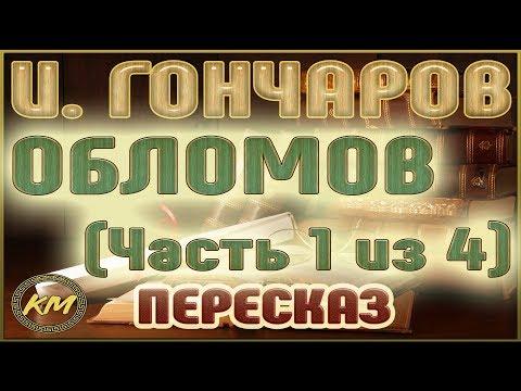 ОБЛОМОВ. Иван Гончаров. (Часть 1 из 4)