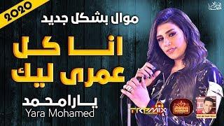 موال الملكة يارا محمد | انا كل عمرى ليك 2020 | حزين جداً | موال النجوم 2020