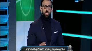 نمبر وان | محمد يوسف:  الأهلي لعب وفاز بمزاج  على بتروجيت ولسه المكاسب جاية