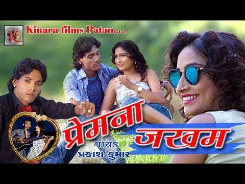 he tune kyu Diya prem me zakham_Prakash Kumar_Full HD Video 2018