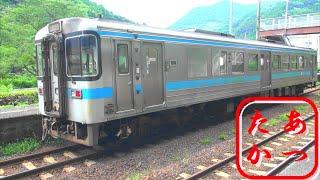 【JR四国1000形気動車】