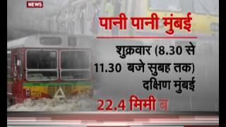 Rains halt Mumbai, rail commuters hit hard (Hindi)