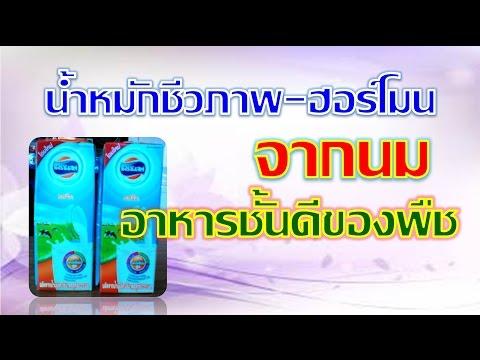 น้ำหมักชีวภาพ ฮอร์โมน จากนม