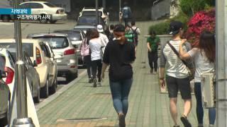 [KNN 뉴스]대학구조개혁평가 지역대학 초긴장