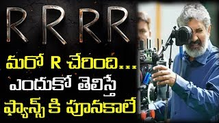 Another R Comes In #RRR Movie | Latest Updates From RRR Movie | Prabhas In #RRR Movie | #RRRUpdates
