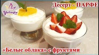 """ПАРФЕ """"БЕЛЫЕ ОБЛАКА"""" из яичных БЕЛКОВ. Вкусный ДЕСЕРТ / Dessert parfait"""