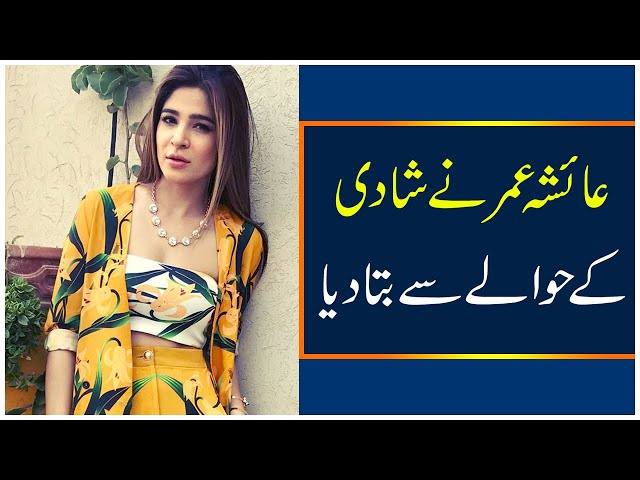 Ayesha Omar Revealed About Her Marriage | Latest News | 9 News HD