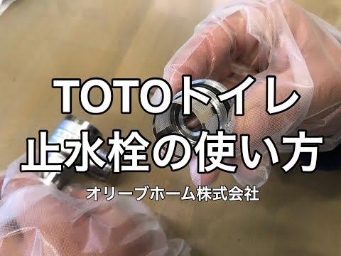 TOTOトイレ止水栓の使用方法開閉の仕方・フィルター取り外し