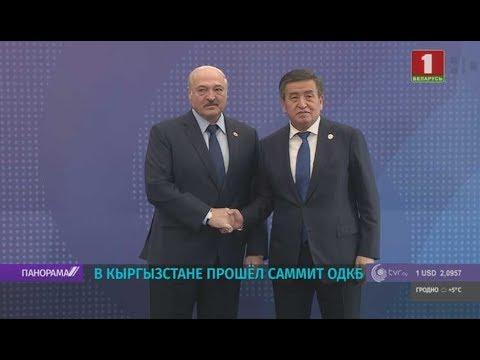 Беларусь и Кыргызстан: развитие отношений. Саммит ОДКБ. Панорама