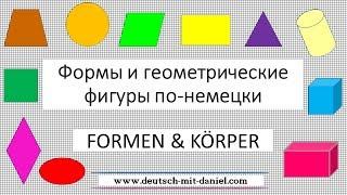 Немецкий язык. ФОРМЫ И ГЕОМЕТРИЧЕСКИЕ ФИГУРЫ