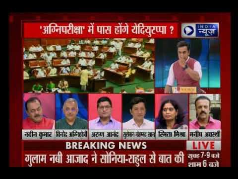 Karnataka Floor Test LIVE updates: बीजेपी के पास बहुमत नहीं, सीएम बीएस येदियुरप्पा का इस्तीफा