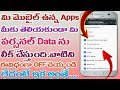 Android secret mobile phone settings || how to remove connected apps in Telugu