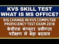 kvs skill test syllabus | what to study to qualify skill test | kvs MS OFFICE MCQ DOUBTS
