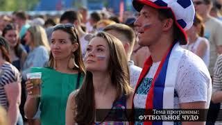 Футбольное чудо! Как Россия прошла в 1/4 ЧМ и что было после