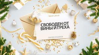 Сергей Лукьянов - «Свободен от вины и греха» | 06.01.19