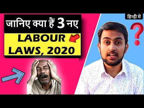 Labour Bill 2020 : New Labour Law in India 2020 - Labour Law Amendments 2020 in Hindi | Labour Law