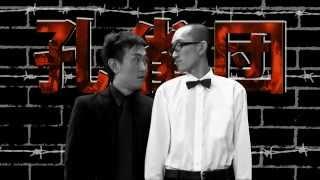 2013/10現行の孔雀団のタイトル未定!のオープニングです お笑い芸人孔...