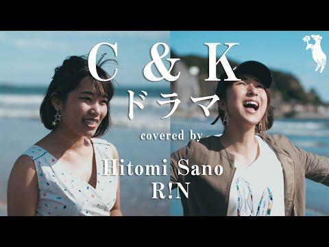 【フル/歌詞】C&K ドラマ 歌・ダンスカバー covered by 佐野仁美 & R!N