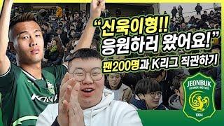 팬 200명과 신욱이형 응원하러 K리그 직관왔습니다!!