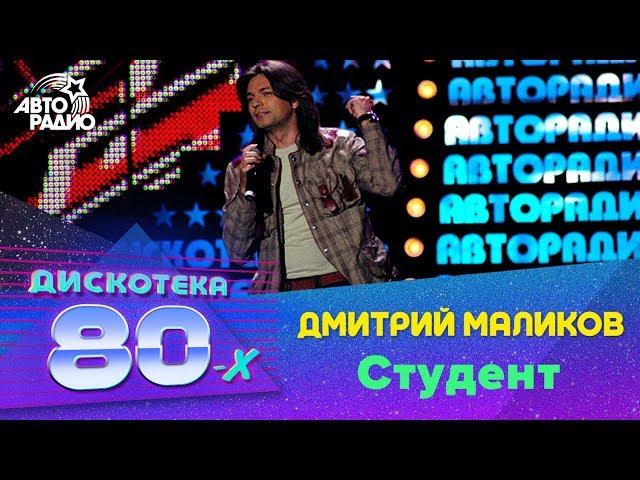 Дмитрий Маликов - Студент (Дискотека 80-х 2005, Авторадио)