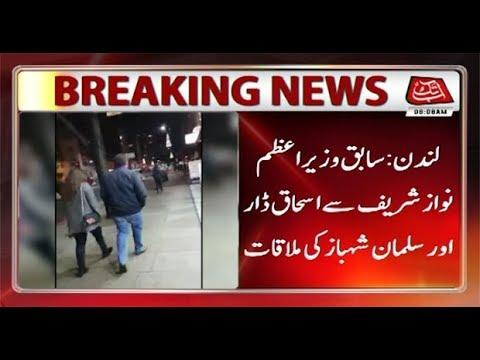 Ishaq Dar, Salman Shehbaz Meet Nawaz Sharif in London