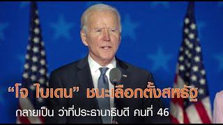 """""""โจ ไบเดน"""" ชนะเลือกตั้งสหรัฐ กลายเป็น ว่าที่ประธานาธิบดี คนที่ 46 l TNN News ข่าวเช้า l 08-11-2020"""