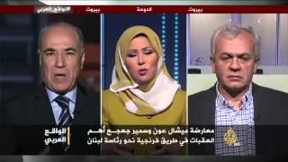 الواقع العربي- طريق فرنجية الوعرة لرئاسة لبنان