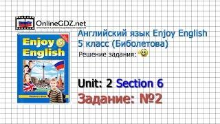 """Unit 2 Section 6 Задание №2 - Английский язык """"Enjoy English"""" 5 класс (Биболетова)"""