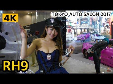 東京オートサロン 2017【RH9】 4K TOKYO AUTO SALON ▶0:55