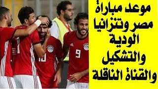 موعد مباراة منتخب مصر وتنزانيا الودية اليوم الخميس 13-6-2019 والتشكيل والقناة الناقلة