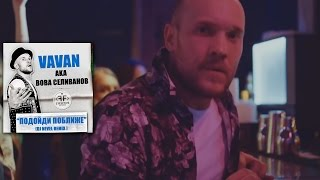 VAVAN aka Вова Селиванов - Подойди поближе (Remix DJ Nevel)