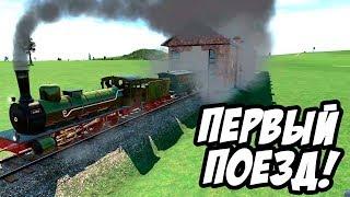 Первый поезд! Прохождение и гайд - Transport Fever #3