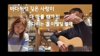 [VLog] 연말 콘서트 대비 연습 with BJ 쏘스윗